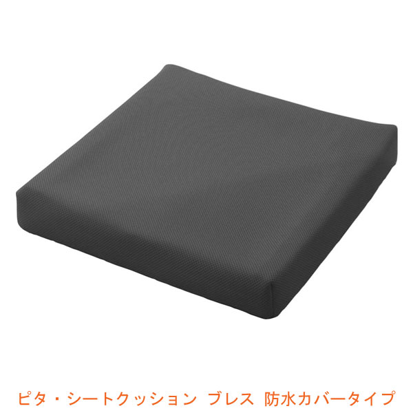 日本ジェル ピタ・シートクッション ブレス 防水カバータイプPTBD65 (ピタシートクッション 車いす用クッション)介護用品