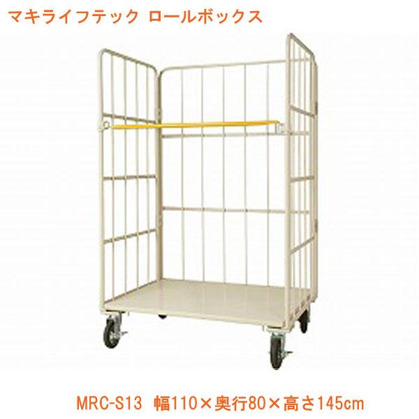 (代引き不可) マキライフテック ロールボックスMRC-S13 幅110×奥行80×高さ145cm (在庫 収納 キャスター 折りたたみ) 介護用品