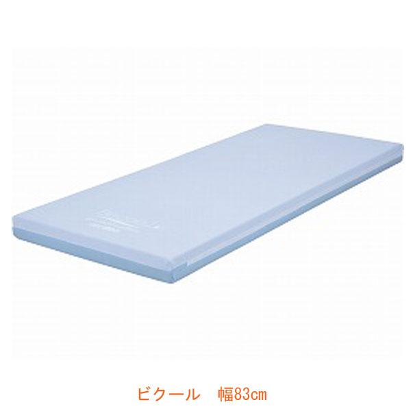 (代引き不可) ビクール 幅83cm MBC1083 モルテン (ウレタンマット 体圧分散 介護ベッド 通気性 丸洗いok) 介護用品