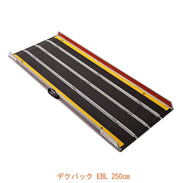 (代引き不可) 折りたたみ式 軽量スロープ デクパック EBL (エッジ付) 長さ250cm ケアメディックス (車椅子 スロープ 段差解消スロープ 屋外用 段差スロープ 介護 スロープ 介護 用 スロープ) 介護用品