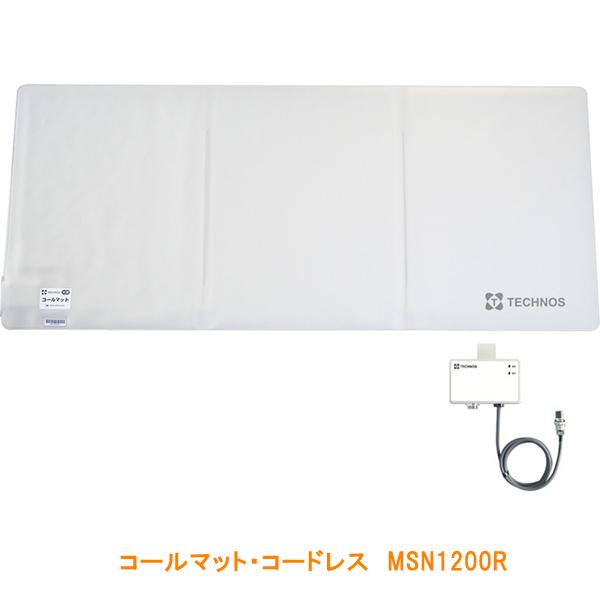 (代引き不可) テクノスジャパン コールマット・コードレス HC-R (介護 コードレスタイプ 離床 センサー) 介護用品
