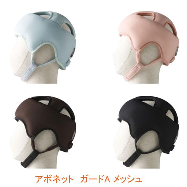 アボネットガード Aタイプ (浅型タイプ ) メッシュ 2073 特殊衣料 (保護帽 転倒 衝撃) 介護用品