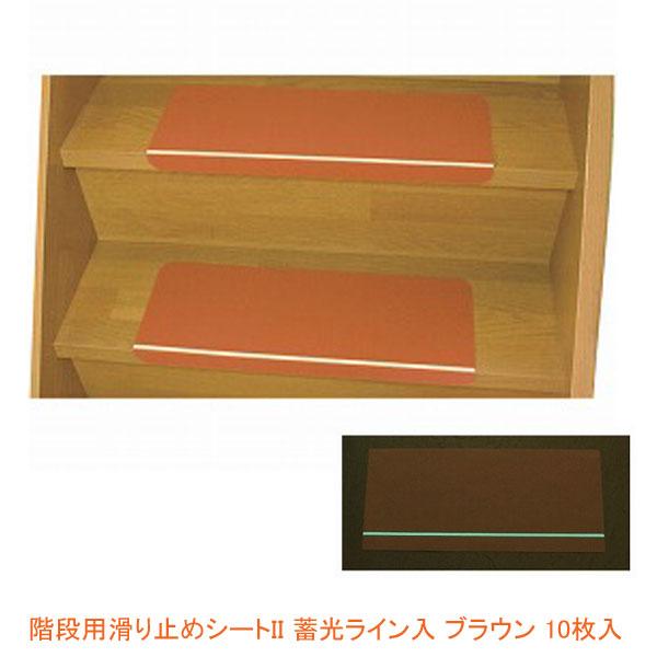 (1/1から1/5までポイント2倍!!)階段用滑り止めシートII 蓄光ライン入 ブラウン 10枚入 幅21×長さ47×厚さ0.08cm ウィズ (すべり止め) 介護用品