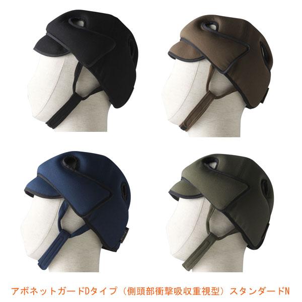 (10月15日まで全品ポイント2倍!!)アボネットガードDタイプ(側頭部衝撃吸収重視型)スタンダードN 2007 特殊衣料 (保護帽 転倒 衝撃) 介護用品