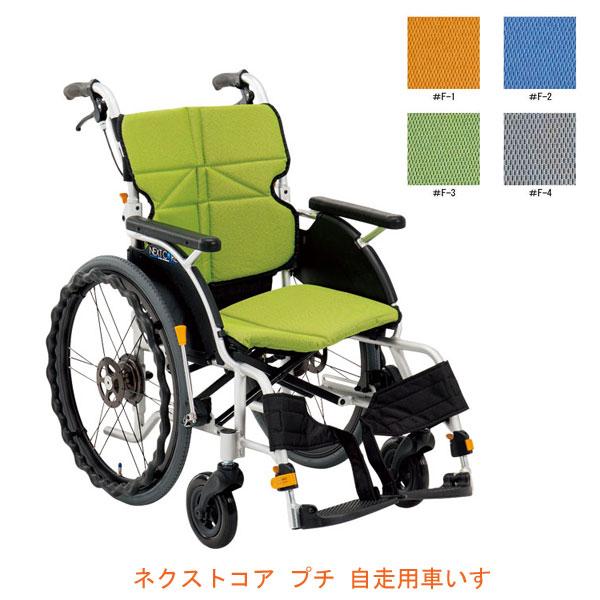 (代引き不可) 松永製作所 ネクストコア プチ 低床 自走式車いす NEXT-10B (スタンダード 折りたたみ式) 介護用品