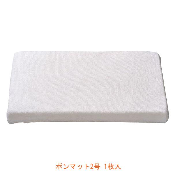 (キャッシュレス還元 5%対象)ボンマット2号 1枚入 11702 (綿パイルカバー2枚付) アルケア (床ずれ予防 体圧分散 フローテーションパッド) 介護用品