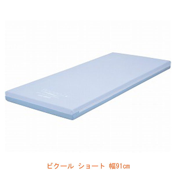 (代引き不可) ビクール 幅91cm ショート MBC1091S モルテン (ウレタンマット 体圧分散 介護ベッド 通気性 丸洗いok) 介護用品