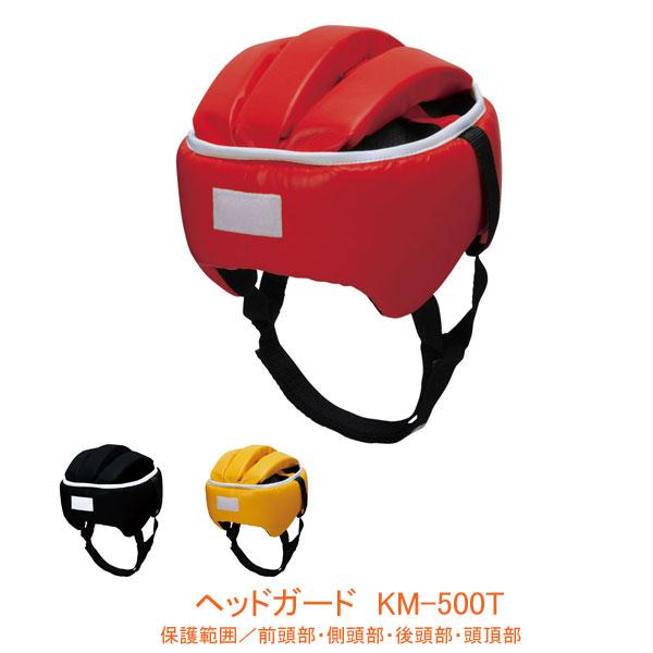 (代引き不可) ヘッドガード KM-500T キヨタ【生活支援用品】【小物類・便利グッズ】 (プロテクター 頭 部 保護 帽子) 介護用品