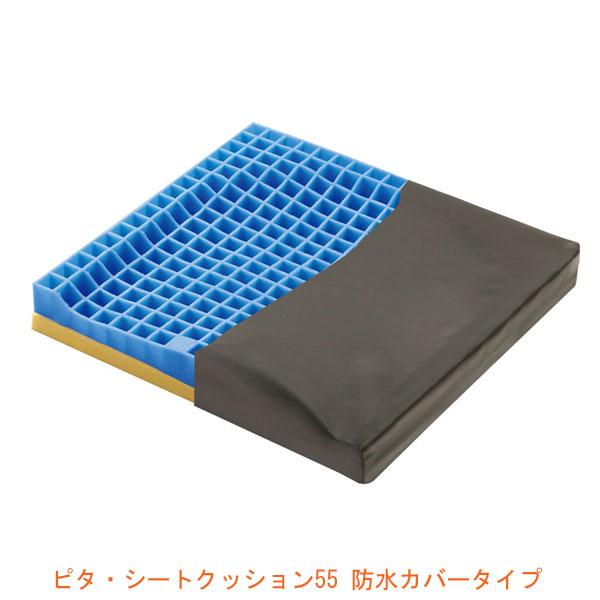 (キャッシュレス還元 5%対象)日本ジェル ピタ・シートクッション55 防水カバータイプ PTD55 (車いす用クッション 車いす用 ピタシートクッション)介護用品