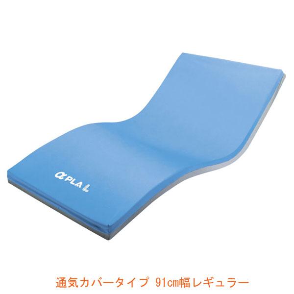 (代引き不可)) アルファプラL 通気カバータイプ MB-LA1R 91cm幅レギュラー タイカ (マットレス 介護ベッド 褥瘡予防 マット 体圧分散 床ずれ予防 通気) 介護用品