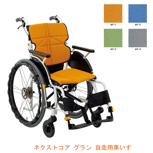 (代引き不可) 松永製作所 ネクストコア グラン 高床 自走式車いす NEXT-12B (車椅子 スタンダード 軽量) 介護用品