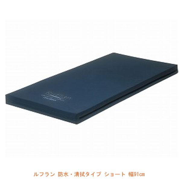 (代引き不可) モルテン ルフラン 防水・清拭タイプ MRF1091S 91cm幅ショート (ウレタンマット 高反発 リバーシブル 介護ベッド 防水) 介護用品
