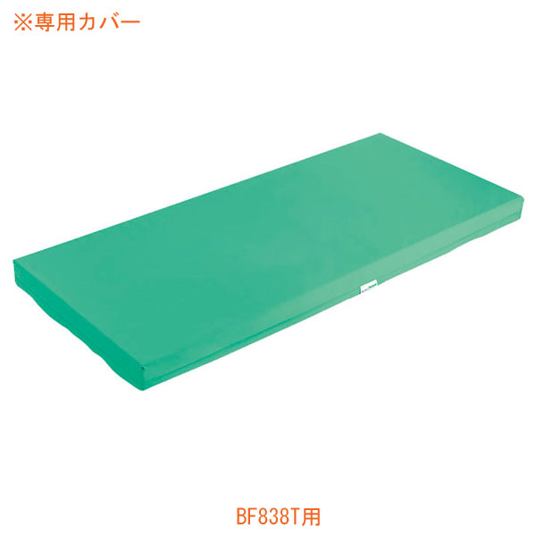 (4/5日限定 当店全品ポイント2倍!!)(代引き不可)メディマット 医療用フルサイズ用カバー BF838T用 テックワン 介護用品