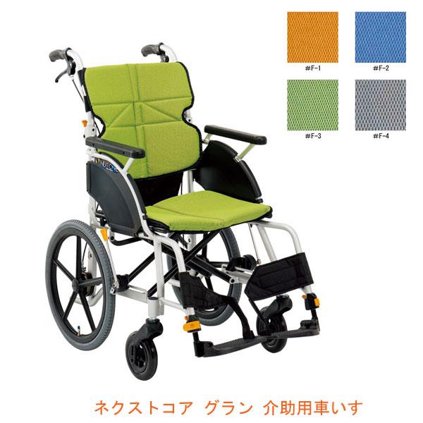 (キャッシュレス還元 5%対象)(代引き不可)松永製作所 ネクストコアグラン 高床介助用車いす NEXT-22B(介助式車椅子NEXTCORE スタンダード 軽量) (送料無料) 介護用品