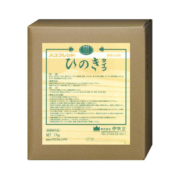 (代引き不可)薬用入浴剤 バスフレンド 17kg ひのき 伊吹正 (介護 風呂 入浴剤) 介護用品