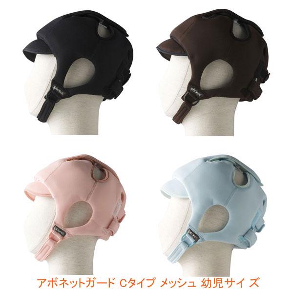 (代引き不可) アボネットガード Cタイプ (後頭部衝撃吸収重視型) メッシュ 幼児サイ ズ 2034 特殊衣料 (子供用 保護帽 転倒時頭部保護) 介護用品