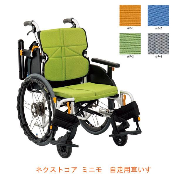 (4/5日限定 当店全品ポイント2倍!!)(代引き不可) 松永製作所 ネクストコア ミニモ 低床 自走用車いす NEXT-50B (モジュール 車椅子 多機能) 介護用品