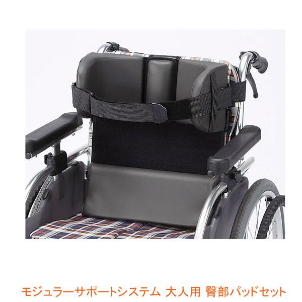 (代引き不可) モジュラーサポートシステム 大人用 臀部パッドセット MSS31 チャコールグレー ウェルパートナーズ (介護 車椅子 クッション) 介護用品