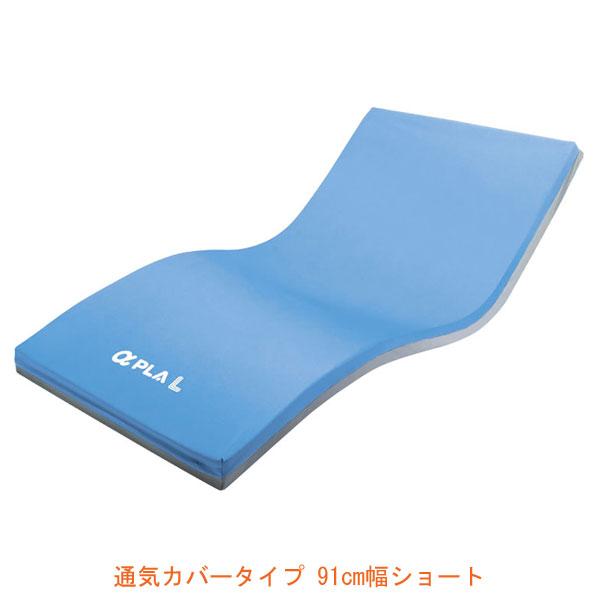 (代引き不可) アルファプラL 通気カバータイプ MB-LA1S 91cm幅ショート タイカ (マットレス 介護ベッド 褥瘡予防 マット 体圧分散 床ずれ予防 通気) 介護用品