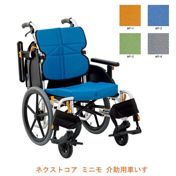 (代引き不可) 松永製作所 ネクストコア ミニモ 低床 介助用車いす NEXT-60B (モジュール 車椅子 多機能) 介護用品