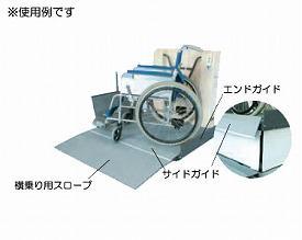 (代引き不可) スマートリフト120用オプション 横乗りキット 花岡車両 (サイドガイド スロープ エンドガイド) 介護用品
