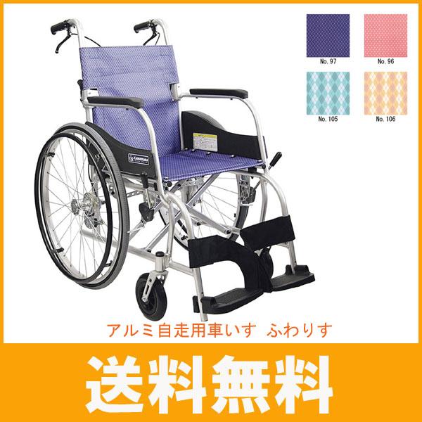 (代引き不可)カワムラサイクル アルミ自走用車いす ふわりす KF22-40SB (軽量 コンパクト 折りたたみ) 介護用品