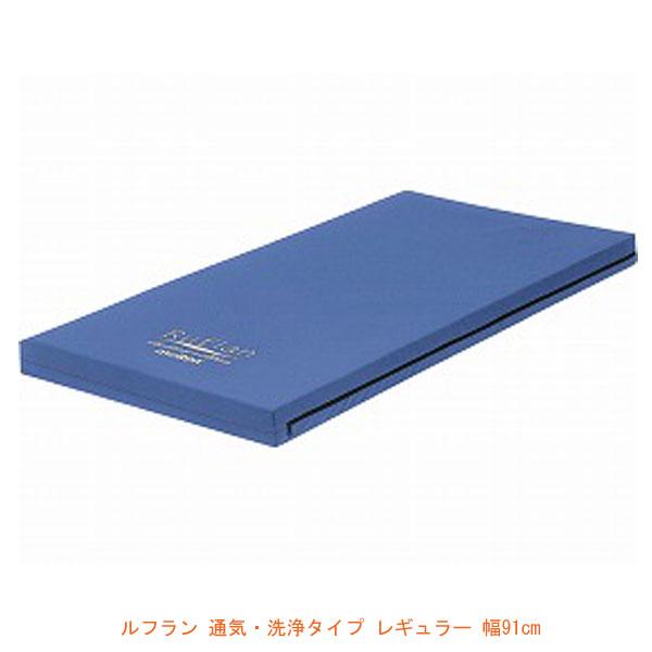 (代引き不可) モルテン ルフラン 通気・洗浄タイプ MRFV1083S 83cm幅ショート (ウレタンマット 高反発 リバーシブル 介護ベッド 通気性) 介護用品