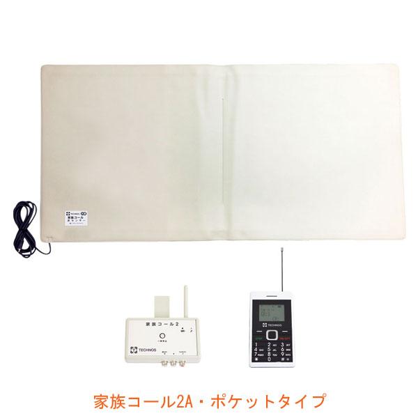 (代引き不可) 家族コール2A・ポケットタイプ HKP-2A テクノスジャパン (介護 チャイム 徘徊感知機器) 介護用品
