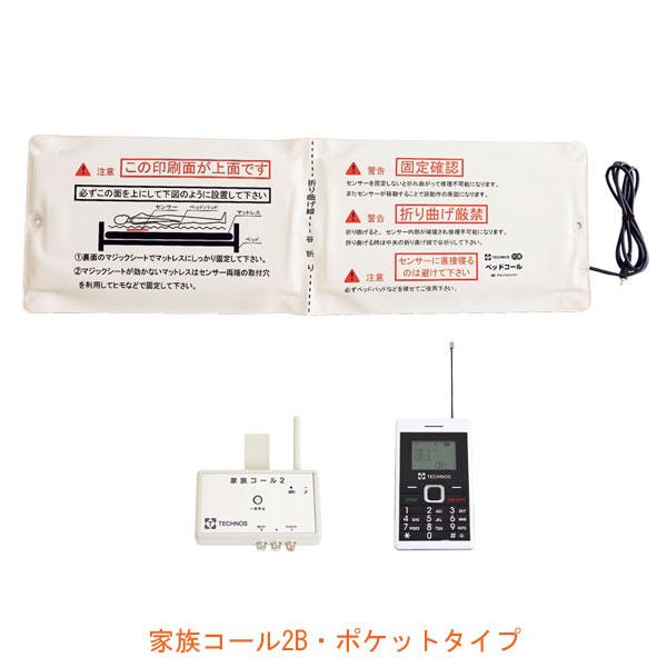 (代引き不可) 家族コール2B・ポケットタイプ HKP-2B テクノスジャパン (介護 チャイム 徘徊感知機器) 介護用品
