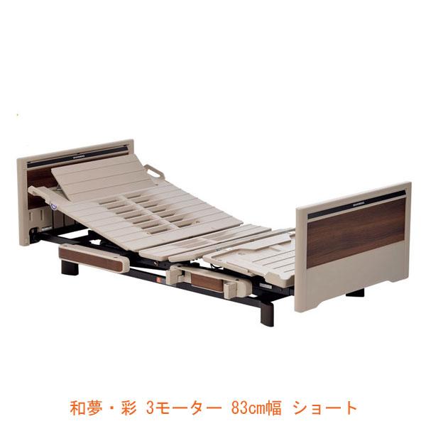 (代引き不可)シーホネンス 和夢・彩 3モーター NX-1N 83cm幅 ショート (介護ベッド 電動 電動ベッド モーター リクライニングベッド) 介護用品