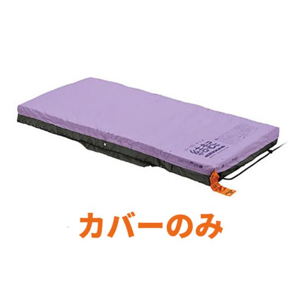 (キャッシュレス還元 5%対象)(代引き不可)ここちあ結起3D用 Tカバー91厚Q 3F09998100A0 91幅 パラマウントベッド 介護用品