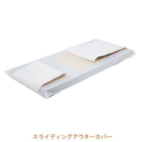 (代引き不可)スライディングアウターカバー WRZ40200 豊島 介護用品