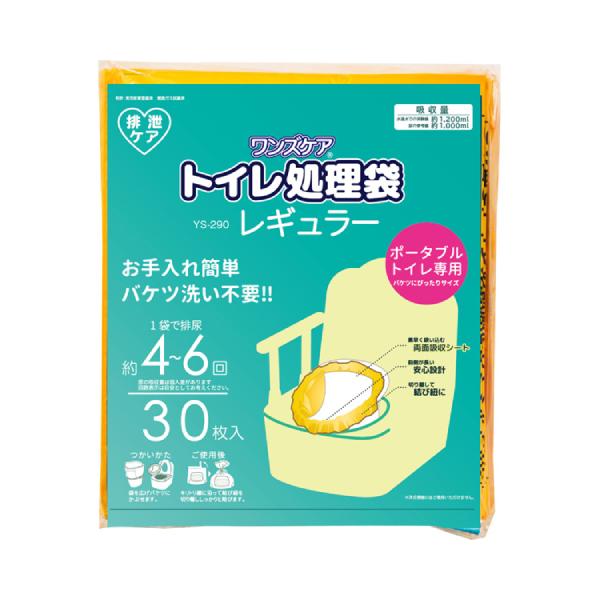 (代引不可)総合サービス トイレ処理袋 ワンズケアYS-290 30枚×8袋(240枚入り) (ポータブルトイレ用 災害用 防災 簡単処理) 介護用品