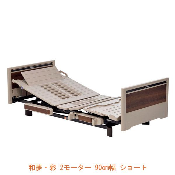 (代引き不可)シーホネンス 和夢・彩 2モーター NX-2W 90cm幅 ショート (介護ベッド 電動 電動ベッド モーター リクライニングベッド) 介護用品
