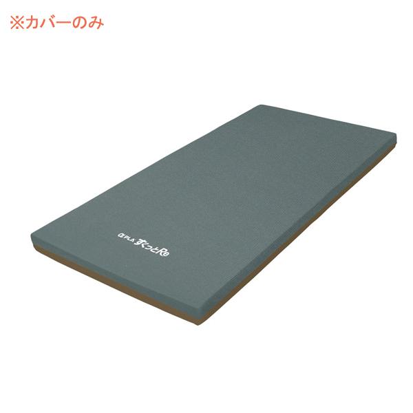(代引き不可) アルファプラすくっとRe用 通気カバー SKT-SC-ReA3R 83cm幅レギュラー (83×191cm) タイカ (マットレス カバー 通気) 介護用品