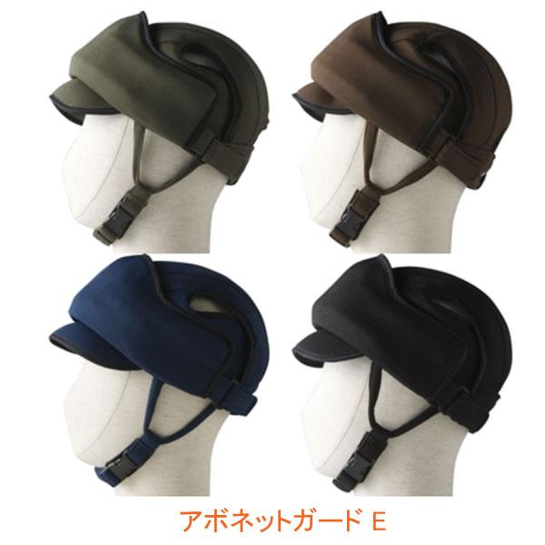 アボネットガード Eタイプ スタンダード 2100 (前頭部保護重視型) 特殊衣料 (保護帽 転倒 衝撃) 介護用品
