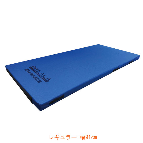 (代引き不可) ブレイラ ハイブリッドケアマットレス レギュラー BRHM-910R 幅91cm ボディドクターメディカルケア (床ずれ予防 床ずれ防止用具 体圧分散) 介護用品