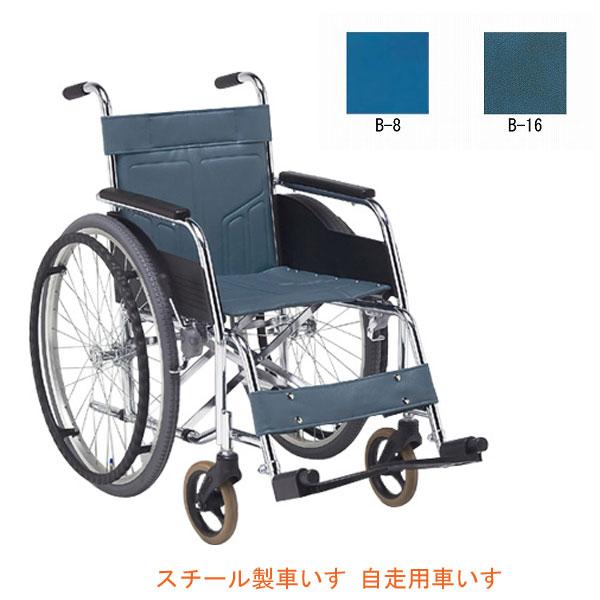 (代引き不可) 松永製作所 スチール製自走用車いす DM-101 B-8 B-16(介援隊オリジナルカラー)介護用品