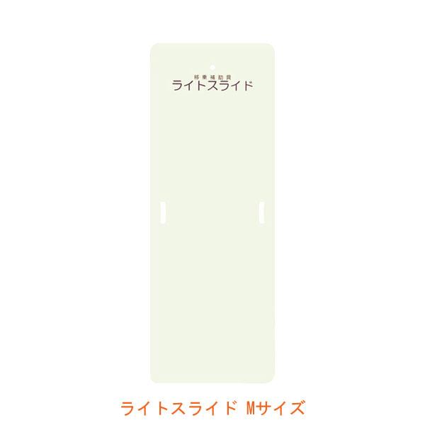 (代引き不可)ライトスライド Mサイズ LS-M ケアメディックス (移乗補助具) 介護用品