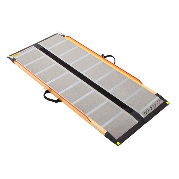 (代引き不可)ケアメディックス ケアスロープ1.75m(CS175)段差解消スロープ 二つ折りタイプ 介護用品