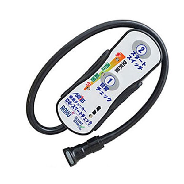 (10月15日まで全品ポイント2倍!!)(代引き不可) ロホ・スマートチェック (空気圧センサーのみ) 531102 アビリティーズ・ケアネット(空気圧簡易チェッカー) 介護用品