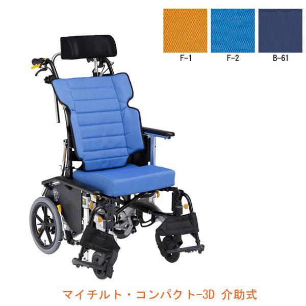 (代引き不可) 松永製作所 マイチルト・コンパクト-3D MH-CR3D 介助式 (車いす スリム コンパクト 折りたたみ リクライニング) 介護用品