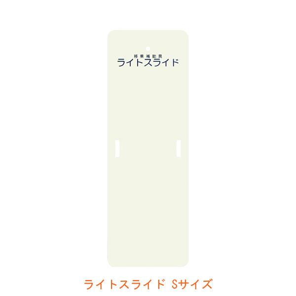 (キャッシュレス還元 5%対象)(代引き不可)ライトスライド Sサイズ LS-S ケアメディックス (移乗補助具) 介護用品