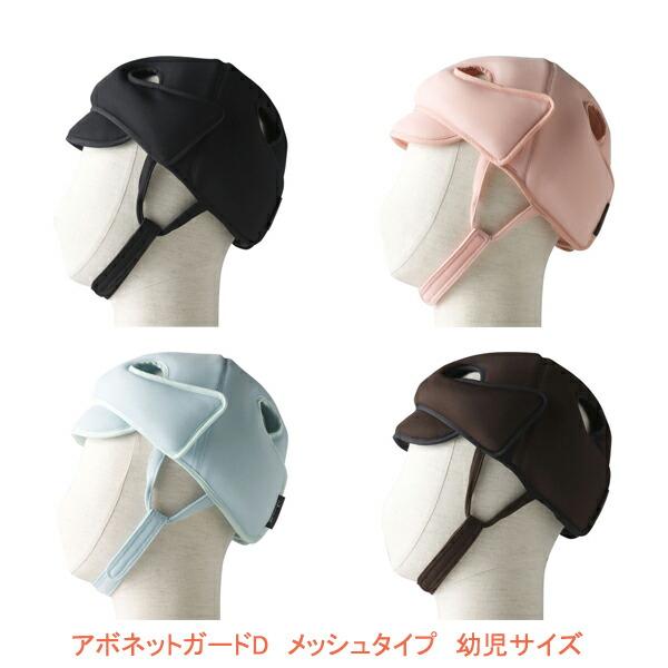 (代引き不可) アボネットガードDタイプ メッシュ 幼児用 2035 (帽子 転倒時頭部保護 側頭部衝撃吸収型) 特殊衣料 介護用品
