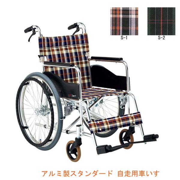 (代引き不可) 松永製作所 自走用 アルミ製スタンダード車いす AR-201B (車イス 折りたたみ) 介護用品