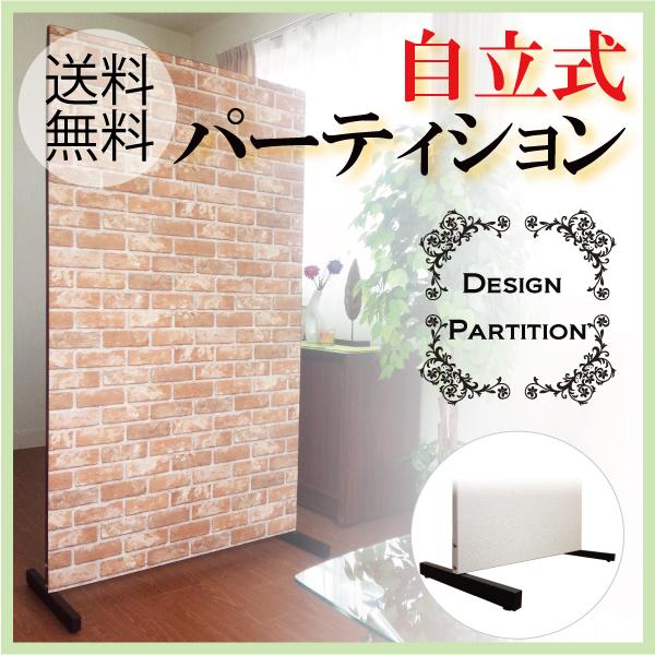 【送料無料】自立式:デザインパーティション 幅90cmセット【パネル+脚セット品】【自立式パーテーション(間仕切り)/選べる壁紙クロス】