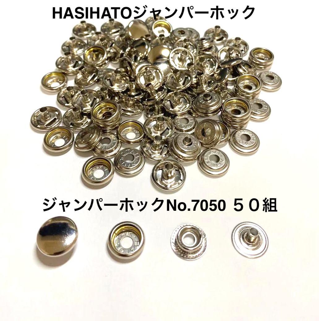 日本製 HASHIHATO ジャンパーホックNo.7050(大) 50組セット日本製 HASIHATO  ドットボタン(大)ストロングホック(大)手芸 副資材 レザークラフト 金具