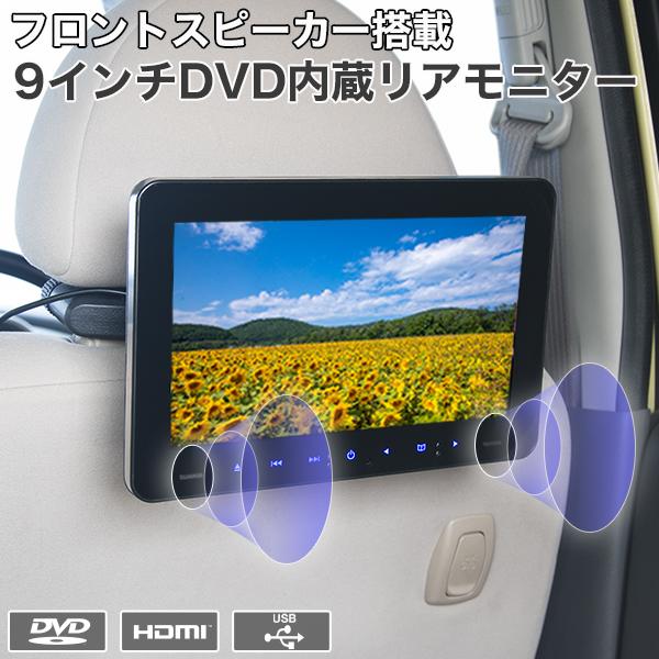 直営店 フロントスピーカー搭載 送料無料 ヘッドレストモニター 9インチ DVD再生 オートレジューム 新作多数 HDMI USB スマホ DVD内蔵 かんたん取り付け リアモニター DVDリアモニター 車載用マルチプレイヤー DVDプレイヤー フロントスピーカー CPRM 後部座席 対応