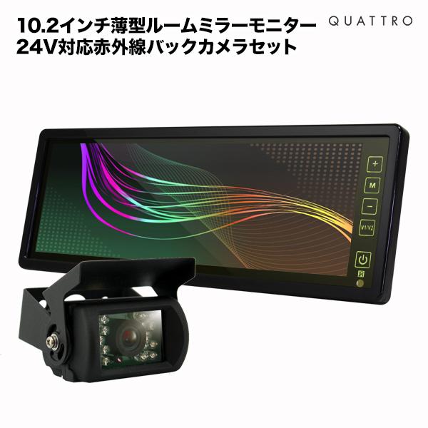 モニター&カメラセット 10.2インチ ルームミラー & 赤外線バックカメラ セット24V対応 バックカメラ連動機能 液晶王国 安心1年保証 バックカメラ ルームミラーモニター セット 24V
