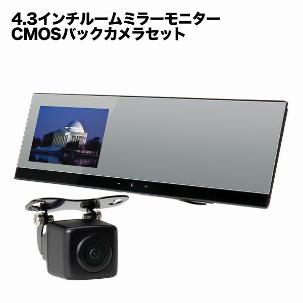 【送料無料】モニター&カメラセット4.3インチ ルームミラーモニター & CMOSバックカメラ セットバックミラー バックカメラ連動機能 簡単取り付けバックモニター 液晶王国 安心1年保証 福袋 バックカメラ モニター セット